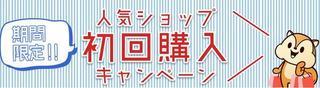モッピー初回購入ボーナス.jpg