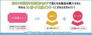モッピー初回購入ボーナス2.jpg