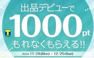 ヤフオク!出品デビュー 1000p.jpg