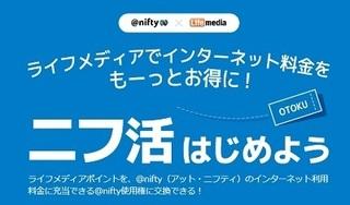 ライフメディア ニフ活 延長.jpg