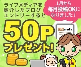 ライフメディア 記事 毎月50円.jpg