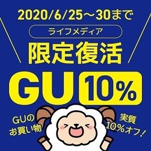 ライフメディア GU.jpg