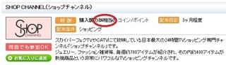 予想ネット ショップチャンネル 3%還元.jpg