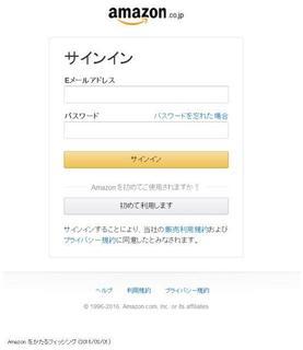 偽アマゾン.jpg