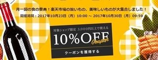 楽天市場 食フェス 10%OFFクーポン.jpg