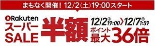 楽天スーパーセール 2017年12月.jpg