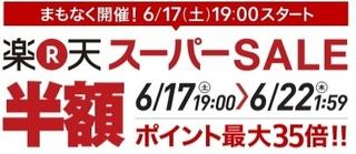 楽天スーパーセール 2017年6月.jpg
