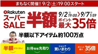 楽天スーパーセール 2017年9月.jpg