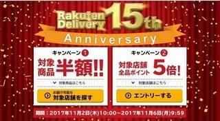 楽天デリバリー 15周年セール モッピー 2017年11月.jpg
