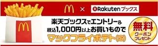 楽天ブックス エントリー&買い物 無料クーポン 2017年9月.jpg