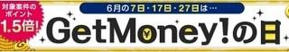 GetMoney!の日.jpg