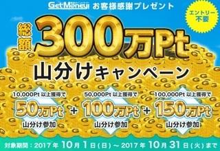 GetMoney 300万pt山分けキャンペーン 2017年10月.jpg