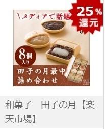 PONEY 楽天高還元 田子の月1.jpg