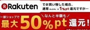 PONEY Rakuten 50%還元.jpg