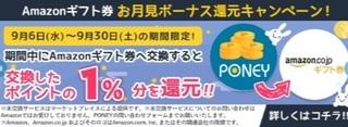 PONEY Amazonギフト券1%還元キャンペーン 2017年9月.jpg