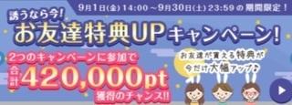 PONEY お友達特典アップ 2017年9月.jpg