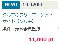 PONEY クルモ 110円.jpg