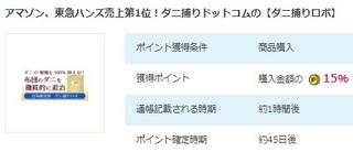 PONEY ダニ捕りロボ 15%還元 2017年8月.jpg