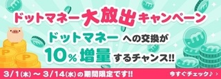 PONEY ドットマネー 10%増量キャンペーン 2018年3月.jpg