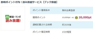 PONEY ブック放題 200円.jpg
