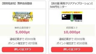 PONEY ポイント増々キャンペーン 2.jpg