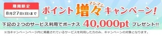 PONEY ポイント増久キャンペーン 2017年8月.jpg