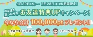PONEY 友達紹介キャンペーン 2017年4月.jpg