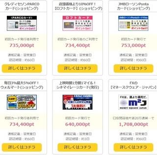 PONEY 友達紹介キャンペーン 2017年4月 2.jpg