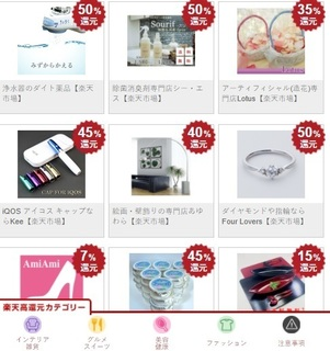 PONEY 楽天高還元ショップ スマホ版 ショップ例.jpg