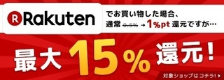 poney 楽天高還元 15%.jpg